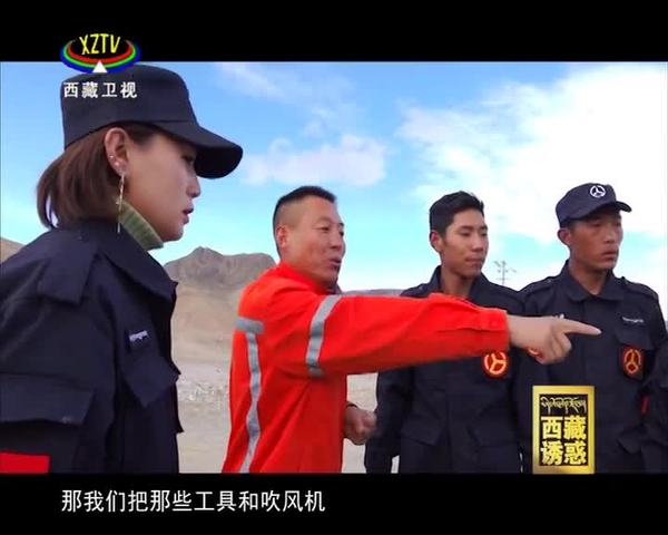 《西藏诱惑》天路守护者