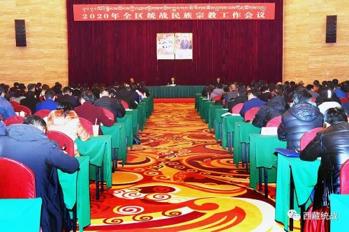2020年全區統戰民族宗教工作會議召開