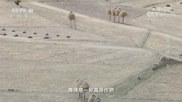 《地理·中国》冰湖谜村(上)