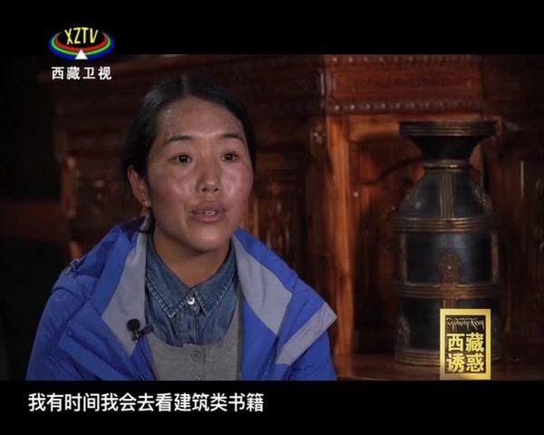 《西藏诱惑》巾帼担当富乡邻