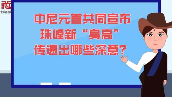"""动画【观当下】丨中尼元首共同宣布珠峰""""身高""""意义何在"""
