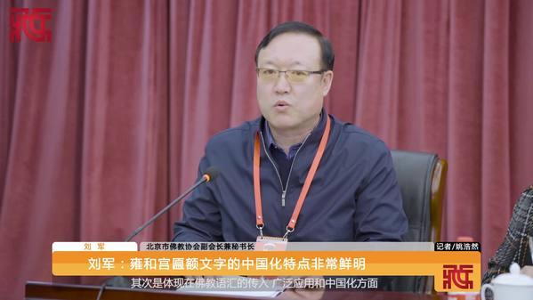 【黄寺论坛】刘军:雍和宫匾额文字的中国化特点非常鲜明