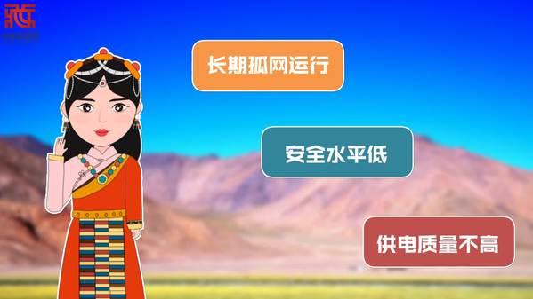 动画【观当下】丨西藏迎来电网新时代