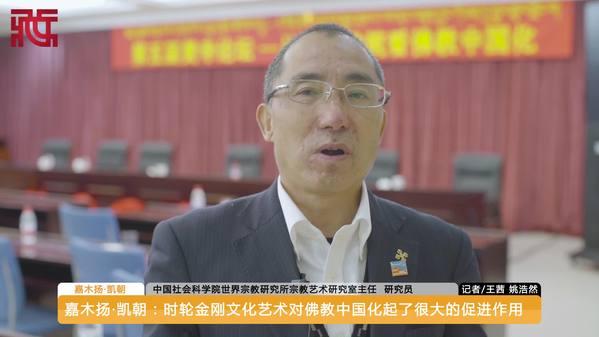 嘉木扬•凯朝:时轮金刚文化艺术对佛教中国化起到了积极作用