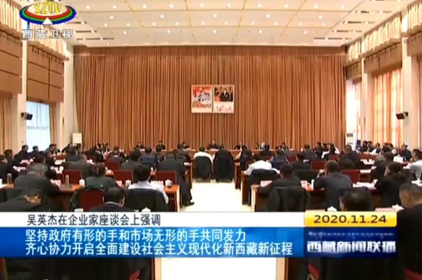 吴英杰与企业家座谈:齐心协力开启全面建设社会主义现代化新西藏新征程