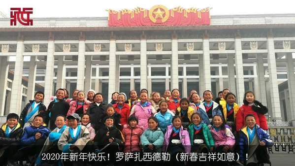 """嗨!2020全国少儿春晚西藏""""萌娃""""发来新春祝福!"""