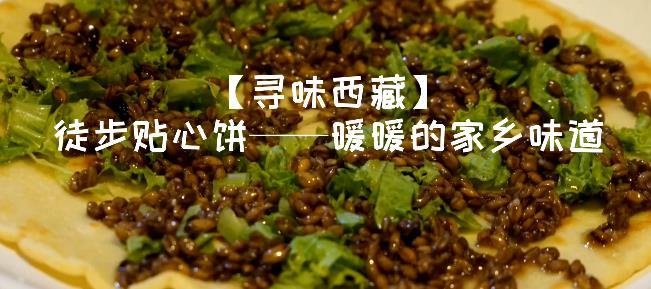 【寻味西藏】徒步贴心饼——暖暖的家乡味道