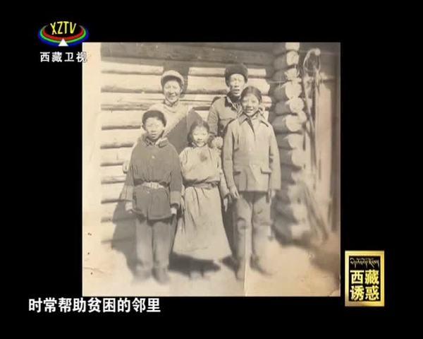 《西藏诱惑》岗托村的红色记忆