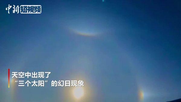 """青海玉树出现幻日现象 """"三个太阳""""同空"""