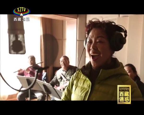 《西藏诱惑》古城新声