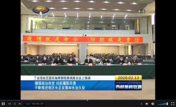 丁业现出席自治区国安指挥部视频调度会议