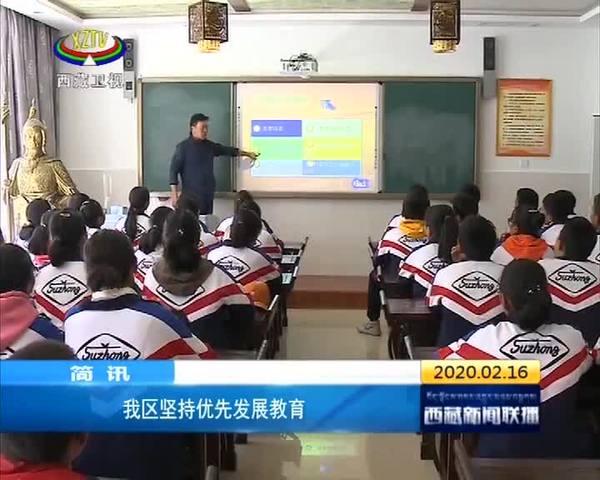 西藏坚持优先发展教育
