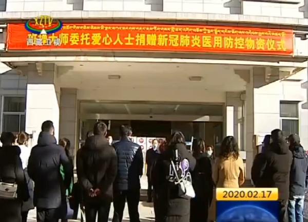 十一世班禅和援助西藏发展基金会向西藏捐赠应急医用物资