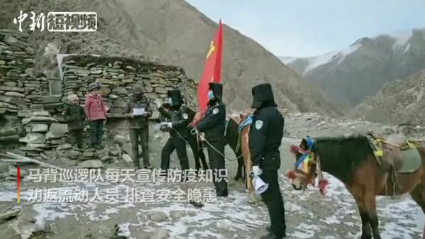 """青海马背上的战""""疫""""巡逻队"""