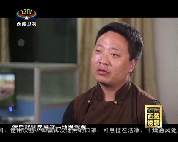 《西藏诱惑》美丽家园设计师