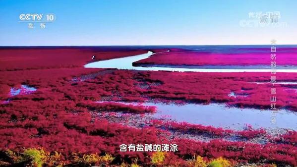 《地理·中国》雪山红石滩(上)