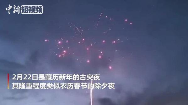 """迎藏历新年焰火绽放 拉萨庆别样""""古突夜"""""""
