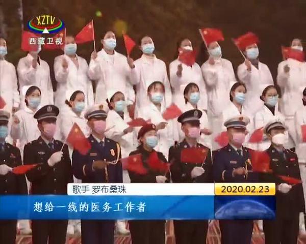 """西藏广播电视台今晚播出藏历铁鼠年特别节目《走向春天》和《战""""疫""""之春》"""