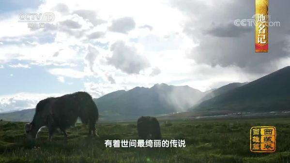 《中国影像方志》西藏当雄篇
