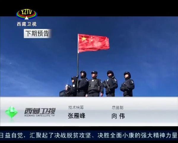 《西藏诱惑》边境守望-世界之巅