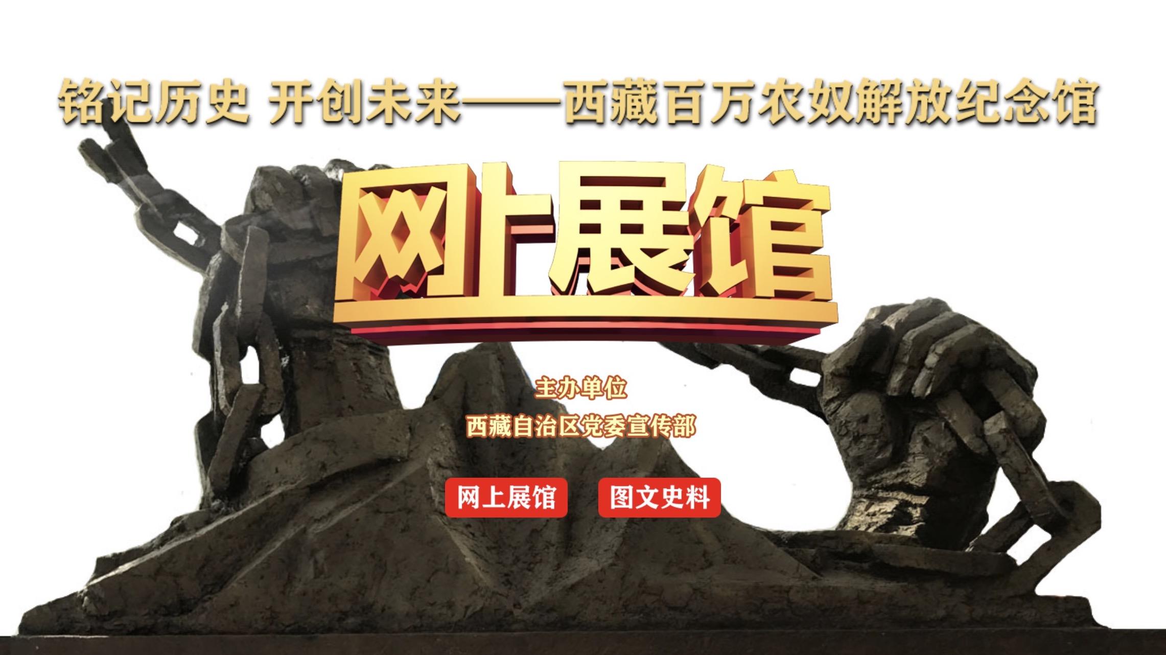 带你体验西藏百万农奴解放纪念馆网上展馆