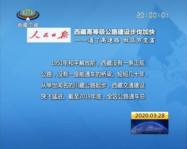 中央媒体刊发报道文章等反映民主改革61年来西藏跨越式发展