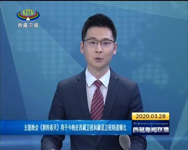 主题晚会《拥抱春天》将于28日晚在西藏卫视和藏语卫视频道播出