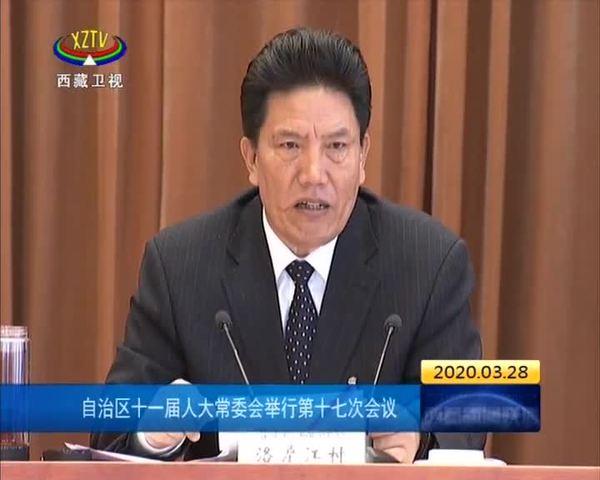 西藏自治区十一届人大常委会举行第十七次会议