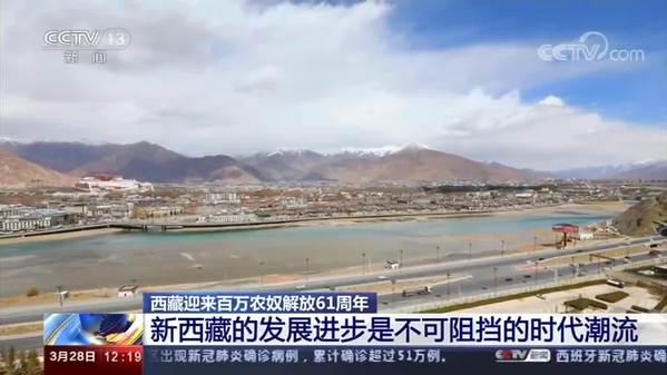 西藏迎来百万农奴解放61周年 新西藏的发展进步是不可阻挡的时代潮流