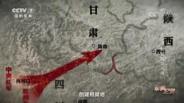 《军事纪录》北上·长征在哈达铺(一)