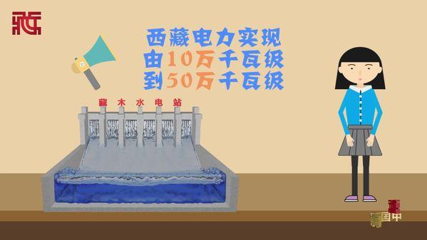 西藏首座大型水电站累计发电突破100亿度