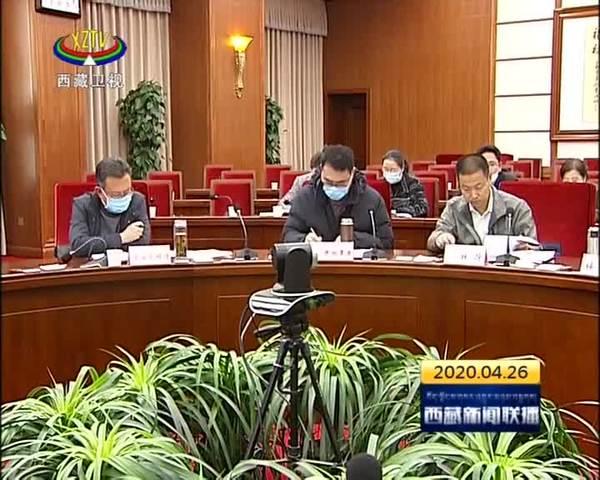 西藏清理拖欠民营企业中小企业账款工作电视电话会议召开