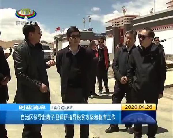 西藏自治区领导赴隆子县调研指导脱贫攻坚和教育工作