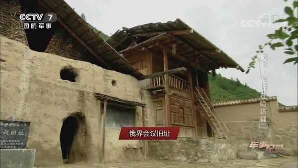 《军事纪录》北上·长征在哈达铺(二)