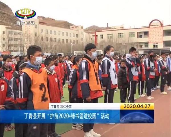 """西藏丁青县开展""""护苗2020·绿书签进校园""""活动"""