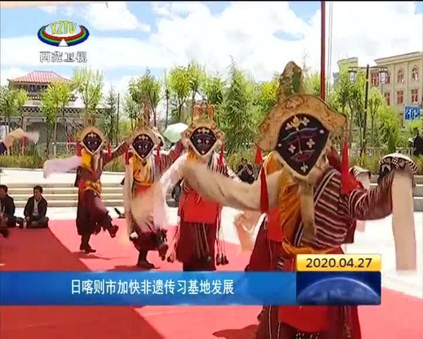 西藏日喀则市加快非遗传习基地发展