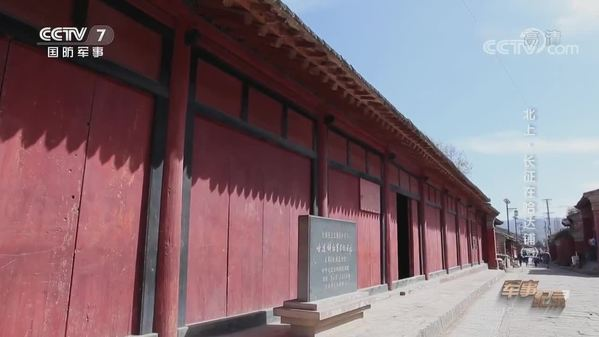 《军事纪录》北上·长征在哈达铺(三)