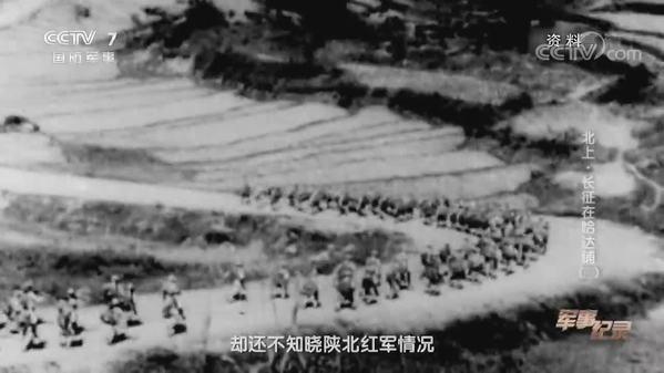 《军事纪录》北上·长征在哈达铺(四)