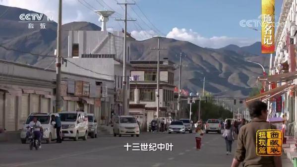 《中国影像方志》西藏拉孜篇