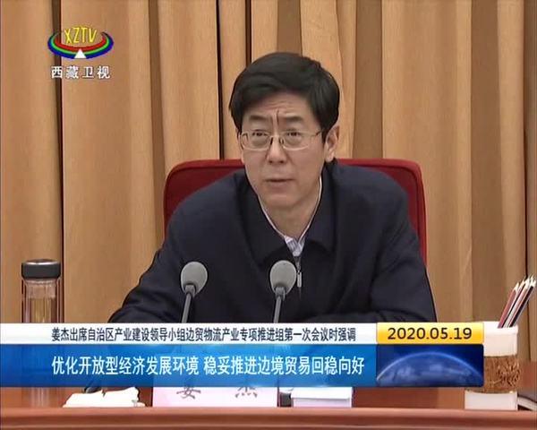 姜杰出席西藏自治区产业建设领导小组边贸物流产业专项推进组第一次会议