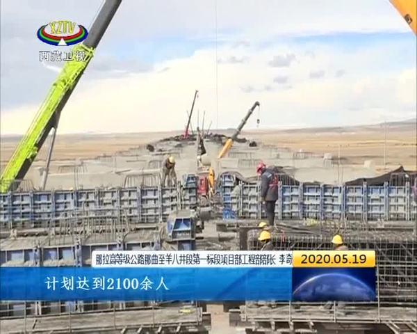 西藏那拉高等级公路复工复产忙