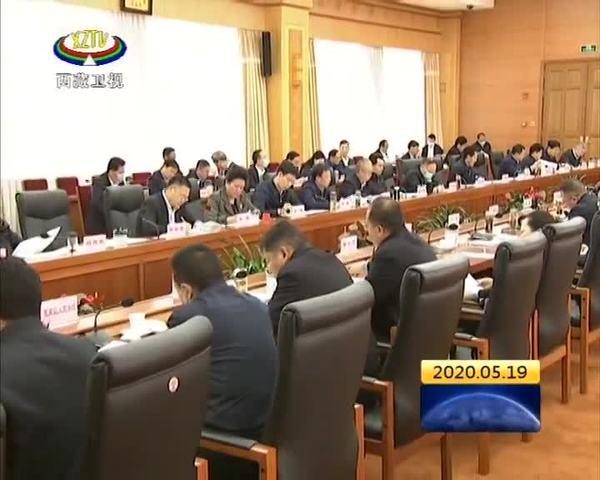 西藏自治区党委常委会(扩大)会议传达学习习近平总书记在中共中央政治局常务委员会会议上的重要讲话精神等