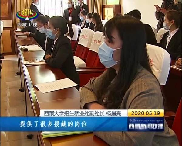专场招聘会助力西藏大学学子就业