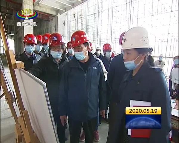 西藏自治区领导调研西藏博物馆改扩建工程进展情况