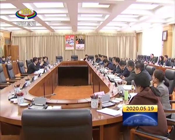 西藏自治区宣传思想工作领导小组专题部署西藏重大理论和现实问题研究工作