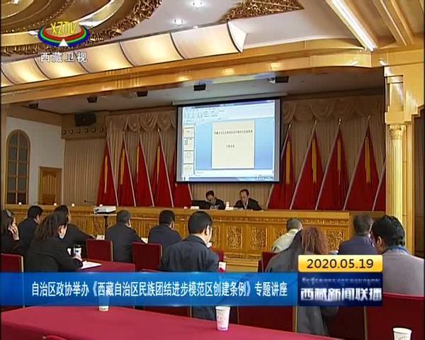 西藏自治区政协举办《西藏自治区民族团结进步模范区创建条例》专题讲座