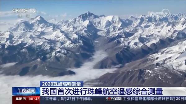【2020珠峰高程测量】我国首次进行珠峰航空遥感综合测量