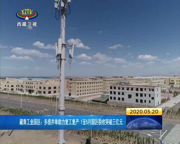 藏青工业园区:多措并举助力复工复产 1至5月园区税收突破三亿元