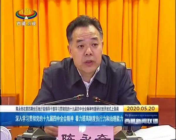 陈永奇主持第四期西藏自治区地厅级领导干部学习贯彻党的十九届四中全会精神专题研讨班开班式