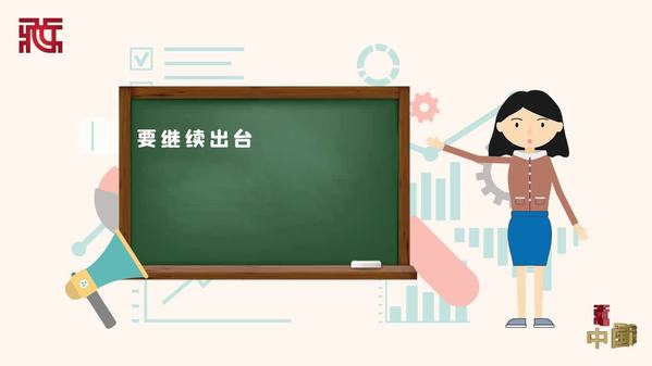 """【动画】两会热议:""""云上中国""""来了"""